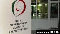 Вход в алматинский Центр перинатологии и детской кардиохирургии.
