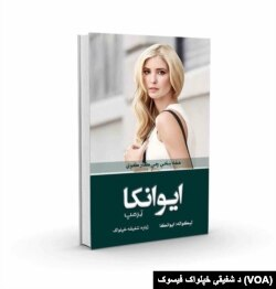 'Women Who Work,' by Ivanka Trump, and translated into Pashto