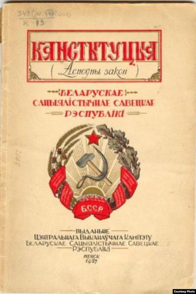 Канстытуцыя БССР 1927