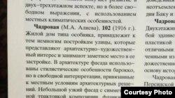 Ensiklopediyada Çadrovı küçəsi haqda məlumat
