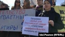 Митинг обманутых дольщиков в Казани