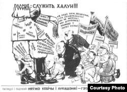 Карыкатура 1994
