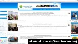 Ақтөбе қаласы әкімдігі сайтының скриншоты. 14 наурыз 2013 жыл.