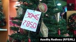 Архив. Уцененная после Нового, 2011 года елка в бакинском магазине