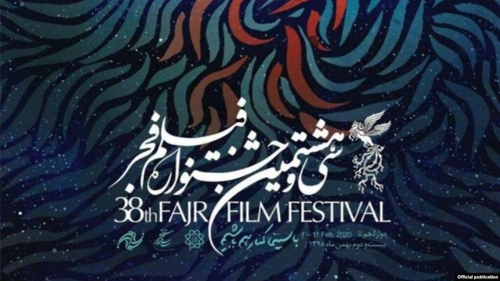 پوستر سیوهشتمین دوره جشنواره فیلم فجر