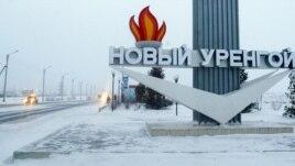 Табиғи газ өндіретін Новый Уренгой қаласына кіреберістегі белгі.