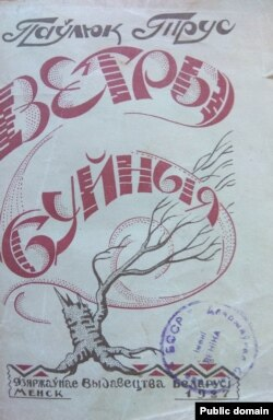 Вокладка другога паэтычнага зборніка Паўлюка Труса. Ветры буйныя. 1927 год