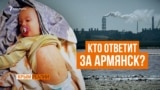 Врачи в Армянске скрывают диагнозы? (видео)