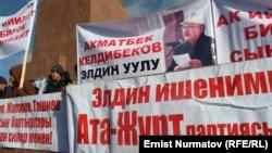 Камактагы депутат Келдибековду бошотуу талабы менен чыккандар. Ош. 2-декабрь, 2013-жыл.