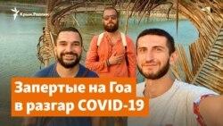 Запертые на Гоа. Как крымчане возвращались домой в период пандемии | Дневное ток-шоу