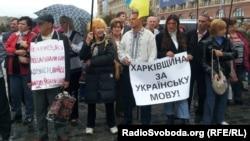 Часть митингующих выступала за сохранение за украинским языком доминирующего положения. Харьков, 30 августа 2012 года.