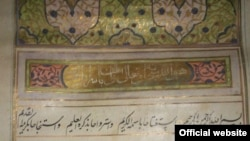 Одна из рукописей, найденная в подвале старинного здания в центре Ташкента. Фото с сайта Kun.uz.
