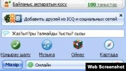 Mail.ru Agent қосымшасының микроблогында жарияланған Абай өлеңінің бір жолы. (Көрнекі сурет)