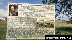 Табличка біля Суворовського дуба