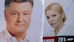Ілюстраційне фото. Плакати із зображенням кандидатів у президенти Юлією Тимошенко та Петром Порошенко у Львові, травень 2014 року