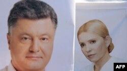 Украина президент сайлауы науқаны кезінде кандидаттар Юлия Тимошенко (оң жақта) мен Петр Порошенконың қатар ілініп тұрған плакаттары. Украина, Львов, 21 мамыр 2014 жыл.