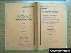 Учебное пособие под редакцией Исмаила Гаспринского