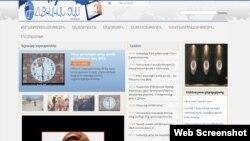 «Հայկական ժամ» ինտերնետային լրատվական կայքի գլխավոր էջը, 6-ը նոյեմբերի, 2015թ․