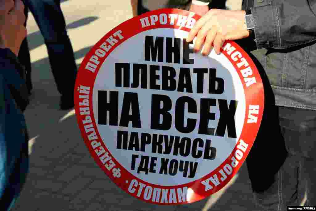 Стикеры «Мне плевать на всех, я паркуюсь, где хочу» были привезены из Москвы и являются оригинальными.