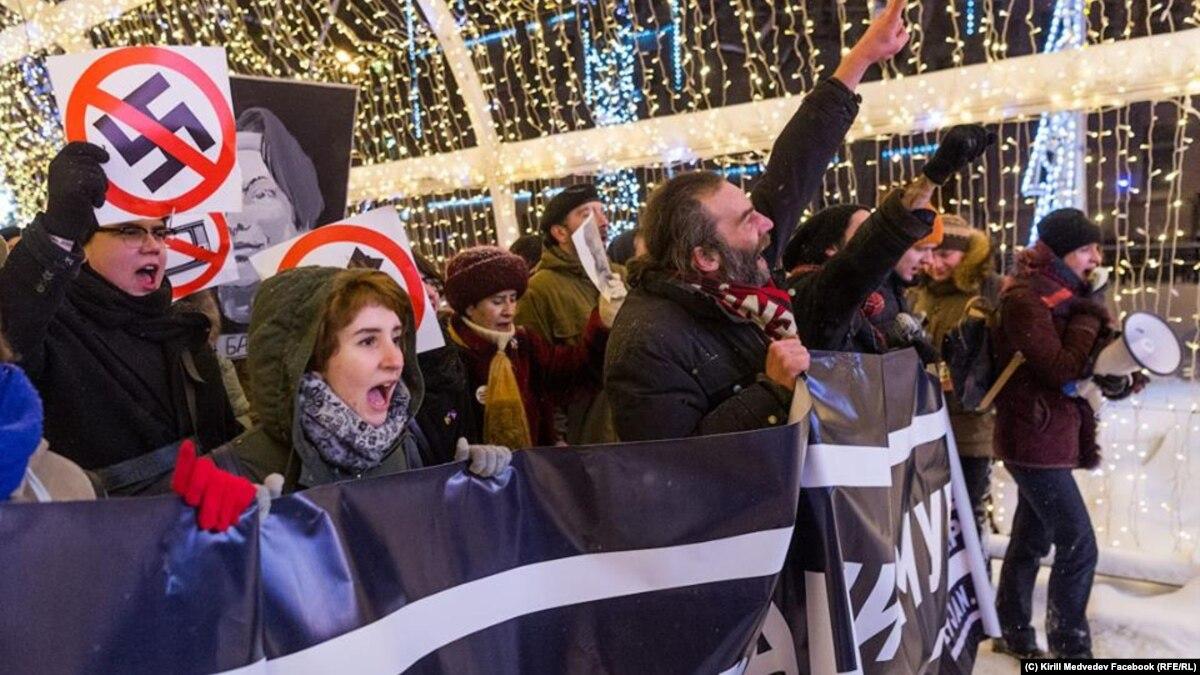 В Москве задержали около 10 человек на шествии в память об убитых неонацистами адвоката и журналистку
