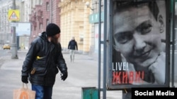 Një poster, në mbrojtje të pilotes Savchenko. Moskë, 8 mars 2016