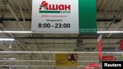 Магазин мережі Auchan у Сімферополі
