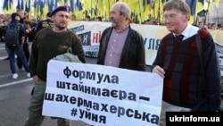 Про так звану «формулу Штайнмаєра» йшлося і під час акції «Ні капітуляції!» в День захисника України. Київ, 14 жовтня 2019 року