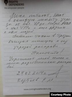 Письменная жалоба Руслана Кутаева правозащитникам