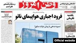صفحه یک روزنامه وطن امروز یکشنبه ۱۶ شهریور