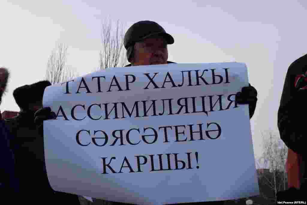 """""""Татар халқы ассимиляция саясатына қарсы!"""" деген плакат ұстап алған адам."""