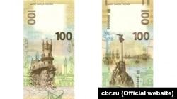 Ruble rusești cu imagini din Crimea și Sevastopol