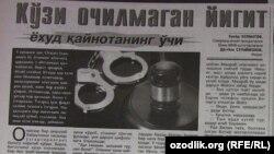 Скриншот публикации в газете «Право» («Ҳуқуқ»).