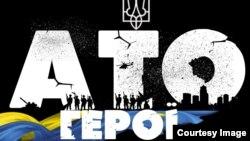 Плакат Юрія Неросліка для бійців АТО