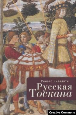 """Ренато Ризалити. """"Русская Тоскана"""""""