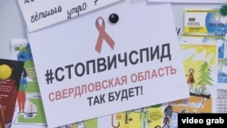 Ресейдегі ВИЧ/СПИД індетіне қарсы плакат (Көрнекі сурет).