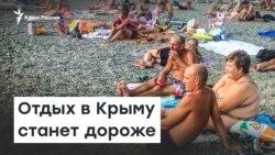 Отдых в Крыму станет дороже | Радио Крым.Реалии