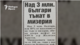 Novinar Newspaper, 12.03.2002