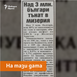 Novinar Newspaper, 12.03.2002