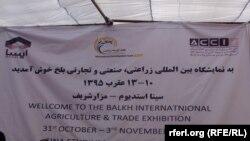 سومین نمایشگاه صنعتی، تجارتی و زراعتی بلخ