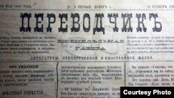 Выпуск газеты «Терджиман»