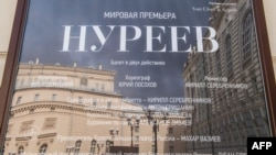 The Bolshoi Theater building is reflected in a billboard announcing the Nureyev ballet premier in Moscow.