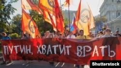 Антивоенный марш российской оппозиции в Москве. 21 сентября 2014 года.