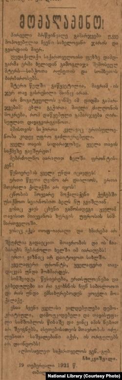 """ბენია ჩხიკვიშვილის მოწოდება. 1921 წლის 22 თებერვალი. """"საქართველოს რესპუბლიკა"""""""