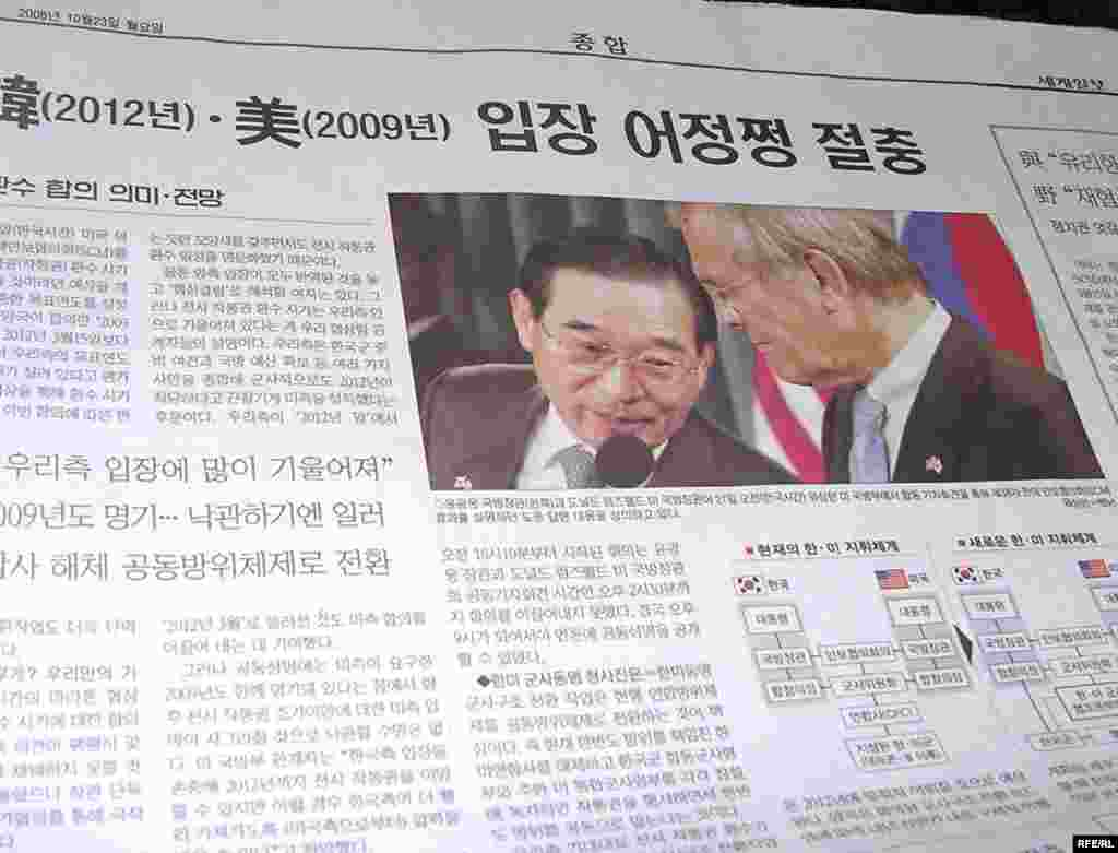 در پاييز سال ۲۰۰۶ ماموريت نيروهای آمريکايی در کره جنوبی تمديد شد.