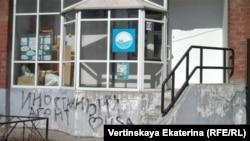 """Надпись """"иностранный агент"""", сделанная краской на здании организации """"Байкальская экологическая волна"""" в России."""