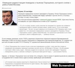 скріншот із сайту «Новостное агентство Харьков»
