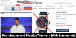 Часы на руке главного имам-хатиба Ташкента Анвара-кори Турсунова вызвали бурную реакцию в СМИ и соцсетях.