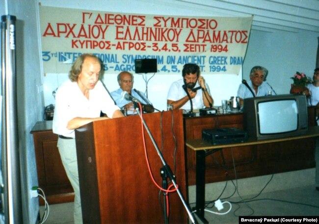 За трыбунай міжнароднай тэатральнай канфэрэнцыі. Кіпр, 1994 год