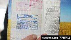 Сергій Жадан показує свій паспорт із безстроковою забороною на в'їзд до Білорусі. Мінськ, 11 лютого 2017 року
