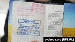 Штамп в паспорте Сергея Жадана